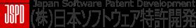 株式会社 日本ソフトウェア特許開発